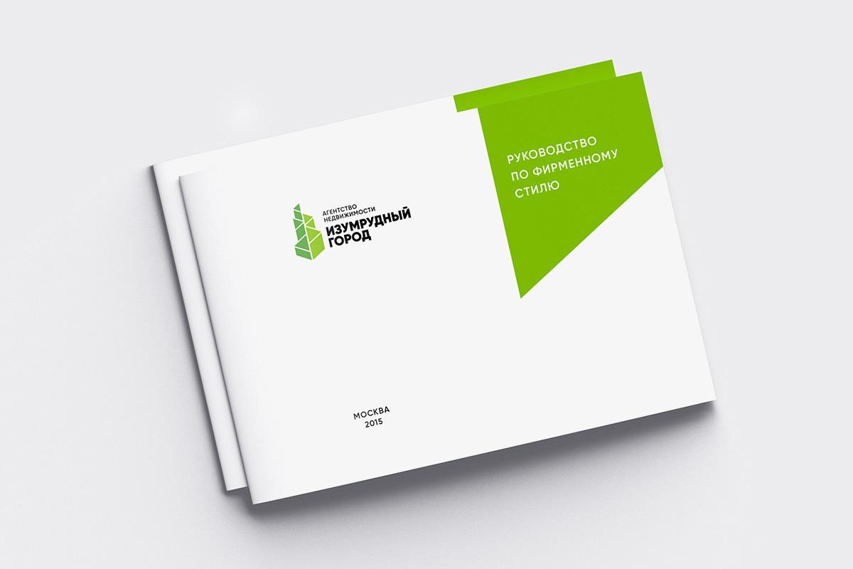 Брендбук агентства недвижимости