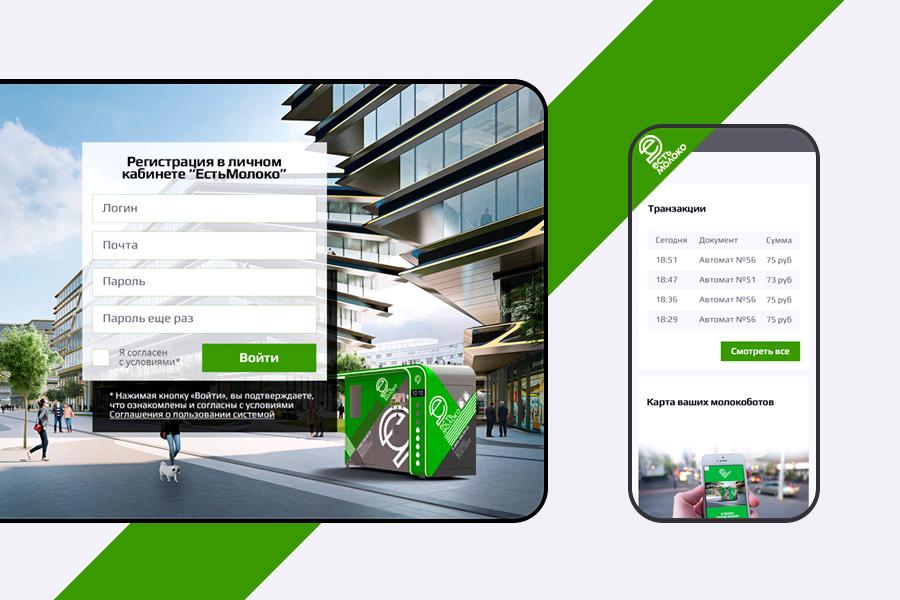 B2b веб приложение